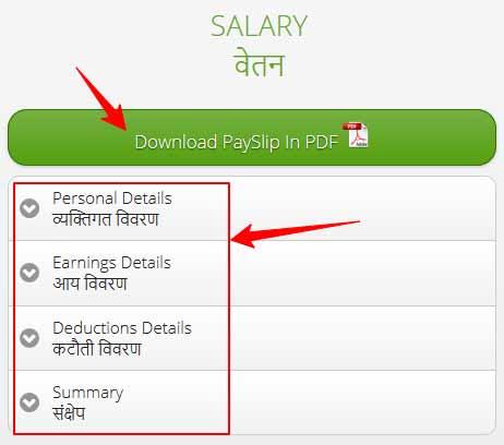 Download Railway Pay Slip