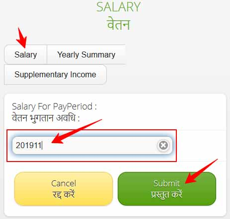 Enter Railway Salary Month