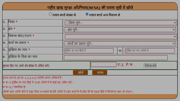 UP Ration Card Status